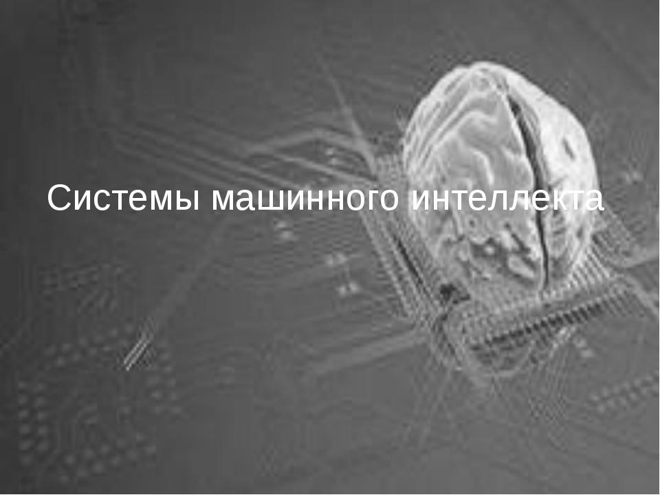 Системы машинного интеллекта