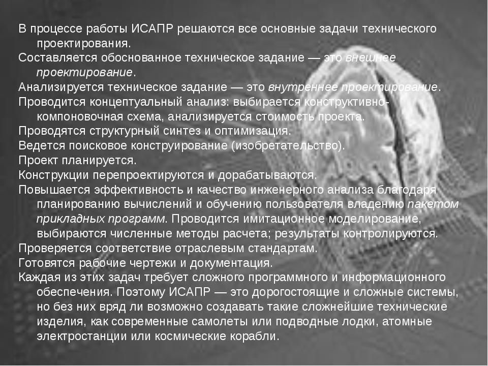 В процессе работы ИСАПР решаются все основные задачи технического проектирова...