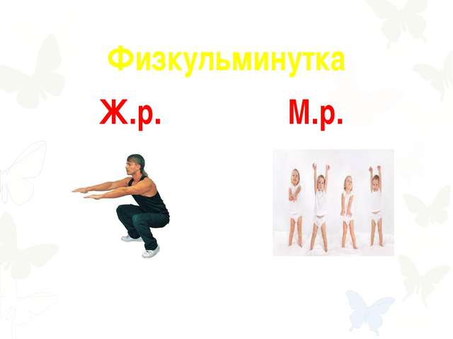 Физкульминутка Ж.р. М.р.