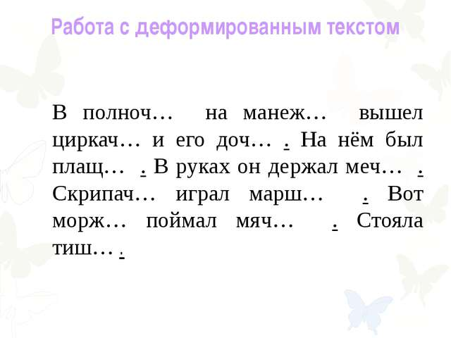 Работа с деформированным текстом В полноч… на манеж… вышел циркач… и его доч…...