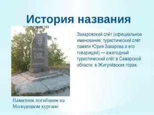 История названия Захаровский слёт(официальное именование: туристический слёт