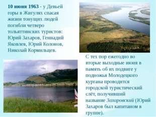 10 июня1963- у Девьей горы в Жигулях спасая жизни тонущих людей погибли чет