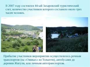 Прибытие участников мероприятия осуществлялось речным транспортом (на «Омиках