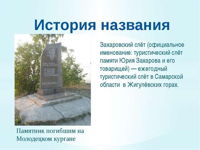 История названия Захаровский слёт(официальное именование: туристический слёт...