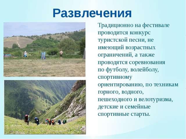 Развлечения Традиционно на фестивале проводится конкурс туристской песни, не...