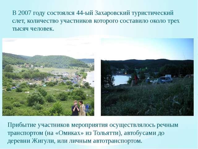 Прибытие участников мероприятия осуществлялось речным транспортом (на «Омиках...
