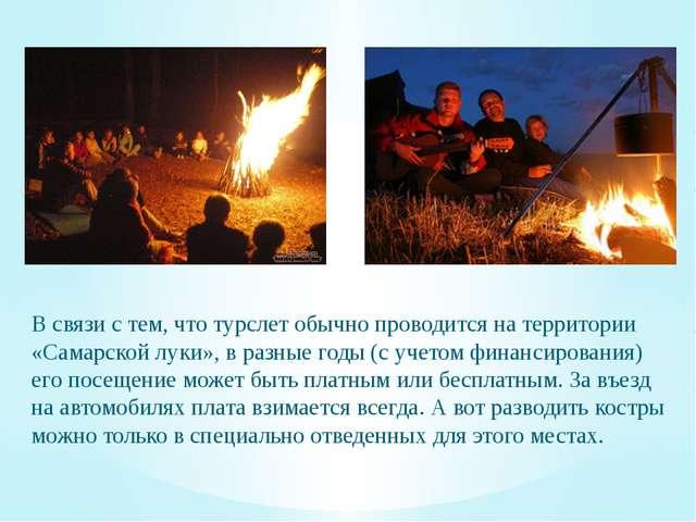 В связи с тем, что турслет обычно проводится на территории «Самарской луки»,...