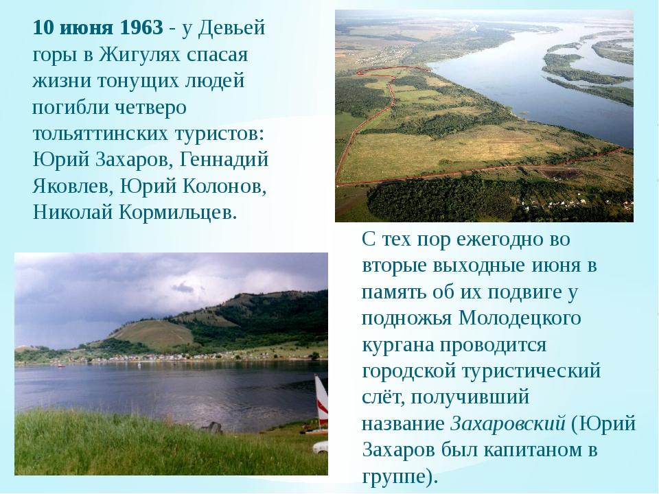 10 июня1963- у Девьей горы в Жигулях спасая жизни тонущих людей погибли чет...
