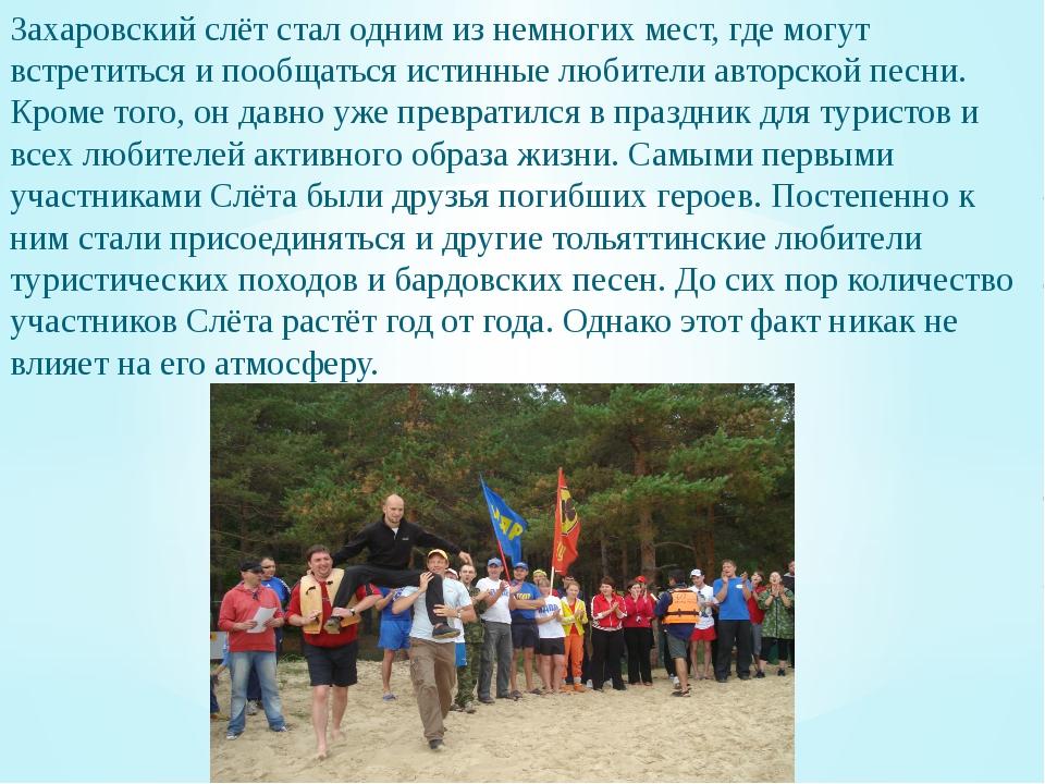 Захаровский слёт стал одним из немногих мест, где могут встретиться и пообщат...