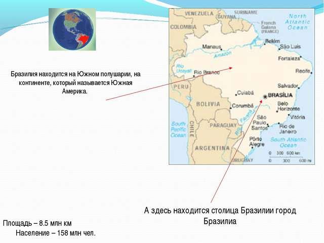 Презентация по окружающему миру на тему Бразилия класс  А здесь находится столица Бразилии город Бразилиа Бразилия находится на Южном