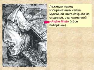 Лежащая перед изображенным слева мужчиной книга открыта на странице, озаглавл