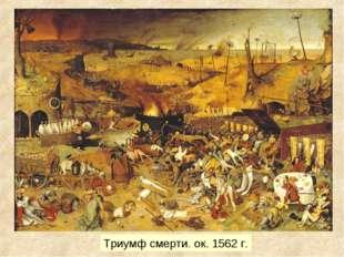 Триумф смерти. ок. 1562 г.