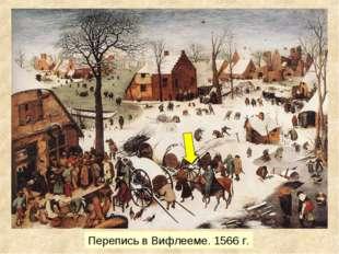 Перепись в Вифлееме. 1566 г.