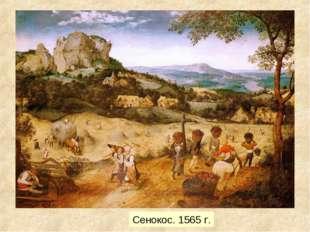 Сенокос. 1565 г.