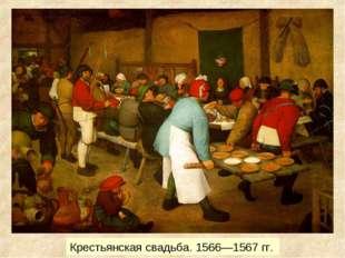 Крестьянская свадьба. 1566—1567 гг.
