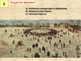 3 Избиение младенцев в Вифлееме Вавилонская башня Несение Креста Откуда этот