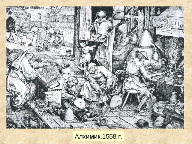 Алхимик.1558 г.