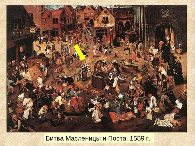 Битва Масленицы и Поста. 1559 г.