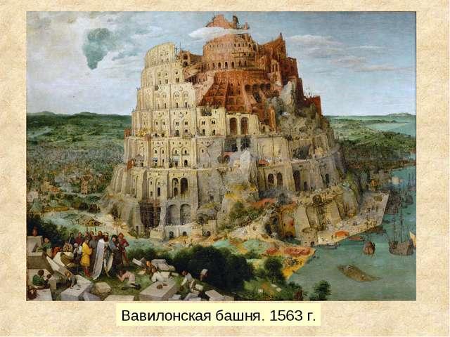 Вавилонская башня. 1563 г.