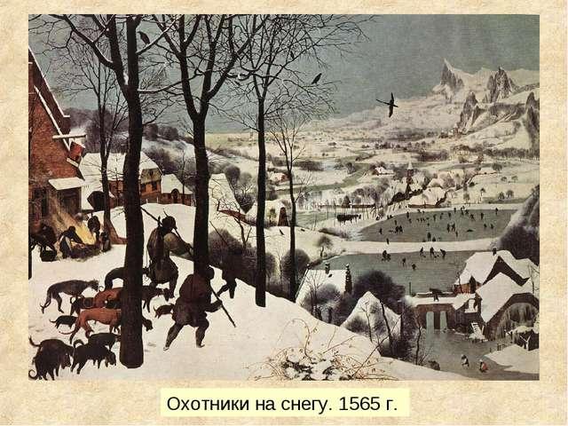 Охотники на снегу. 1565 г.