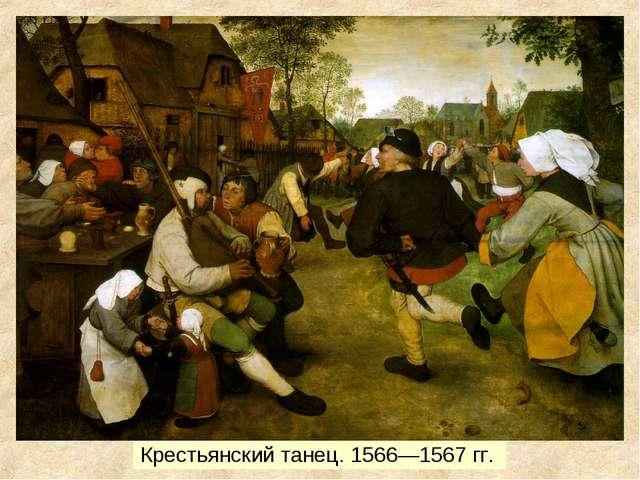 Крестьянский танец. 1566—1567 гг.