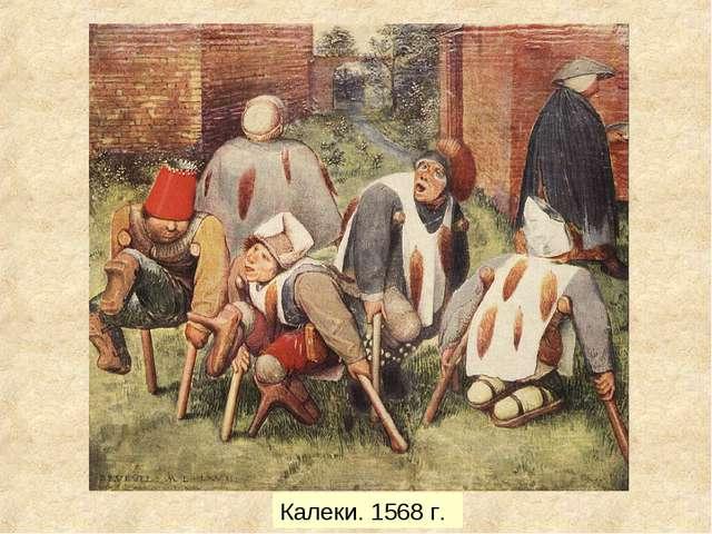 Калеки. 1568 г.