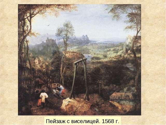 Пейзаж с виселицей. 1568 г.