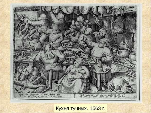 Кухня тучных. 1563 г.