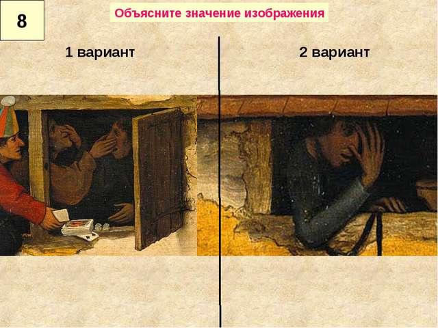 1 вариант 2 вариант 8 Объясните значение изображения