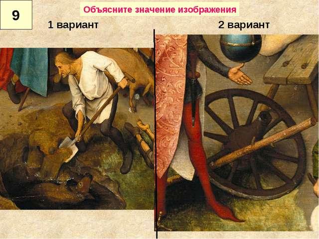 9 1 вариант 2 вариант Объясните значение изображения