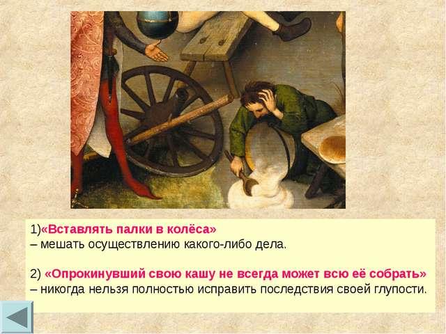 1)«Вставлять палки в колёса» – мешать осуществлению какого-либо дела. 2) «Опр...