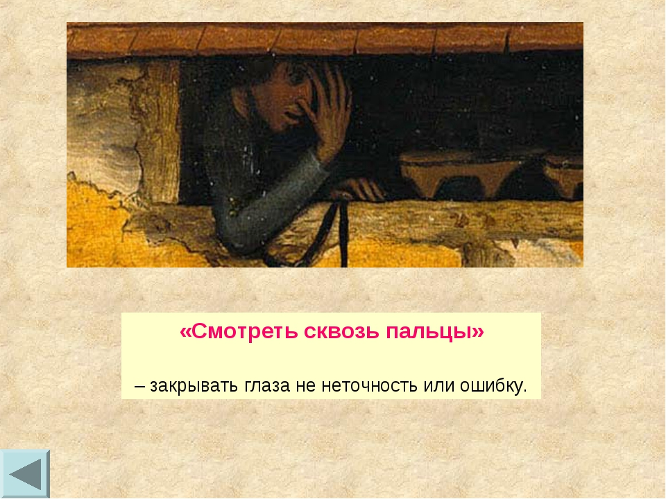 «Смотреть сквозь пальцы» – закрывать глаза не неточность или ошибку.