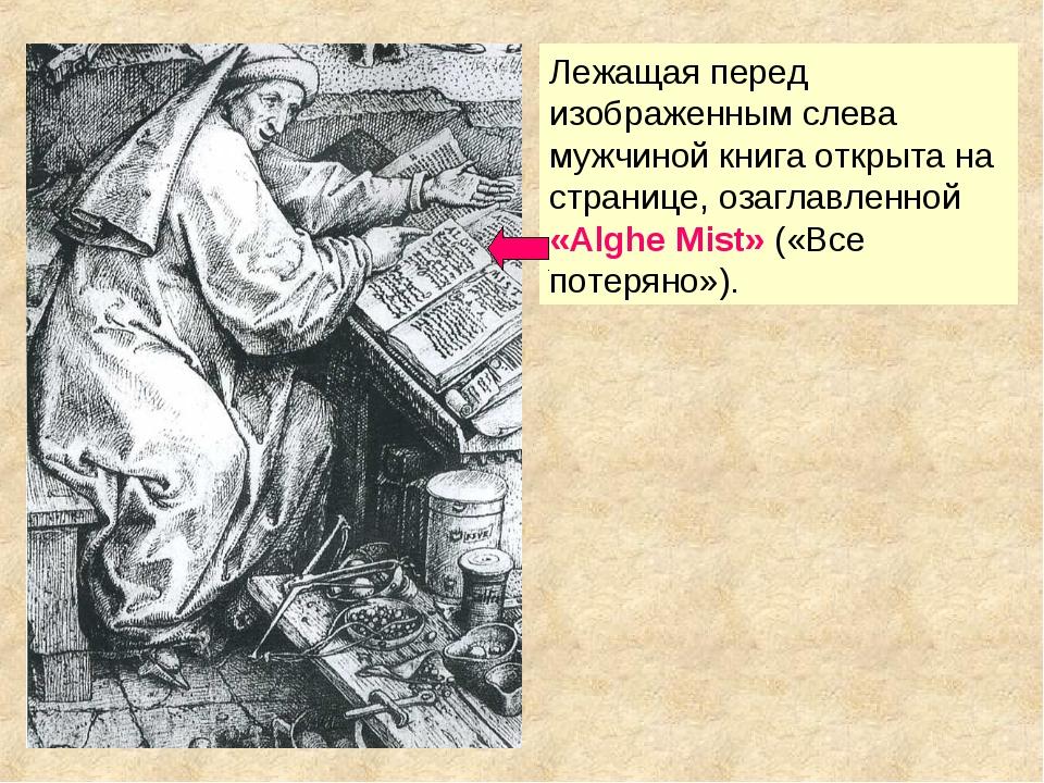 Лежащая перед изображенным слева мужчиной книга открыта на странице, озаглавл...