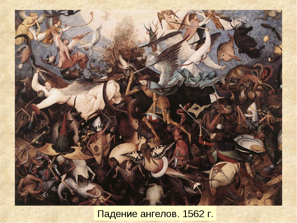 Падение ангелов. 1562 г.