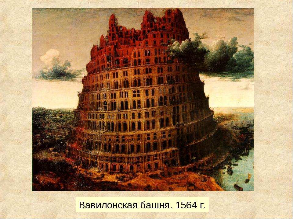 Вавилонская башня. 1564 г.