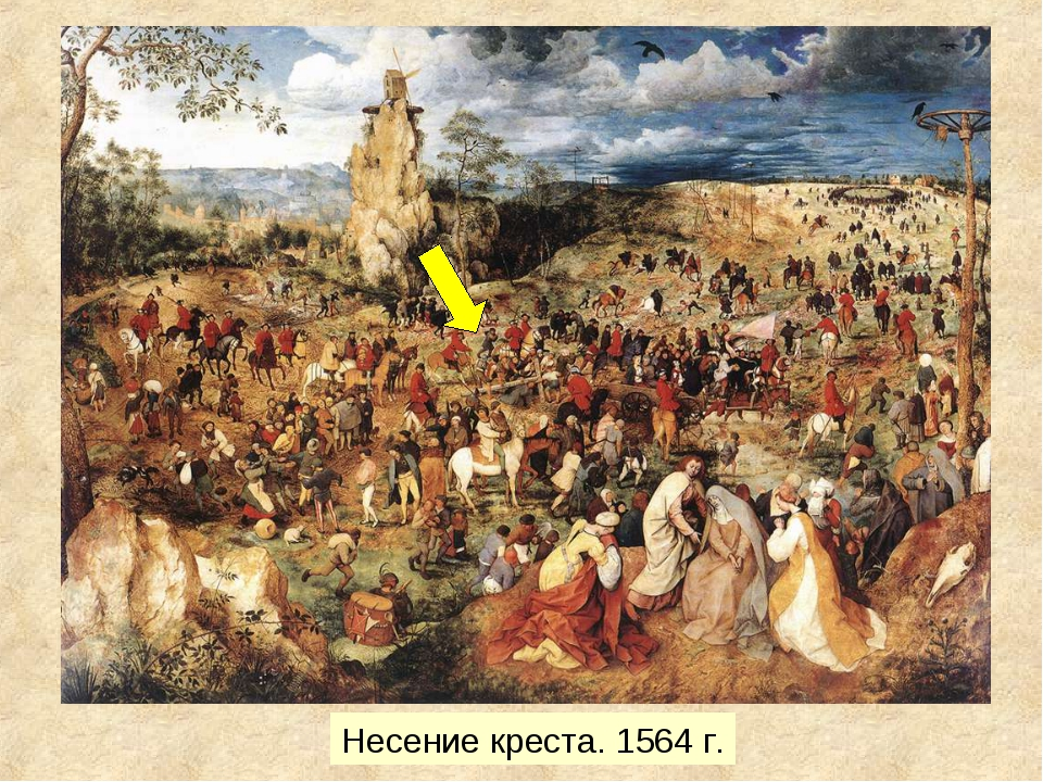 Несение креста. 1564 г.
