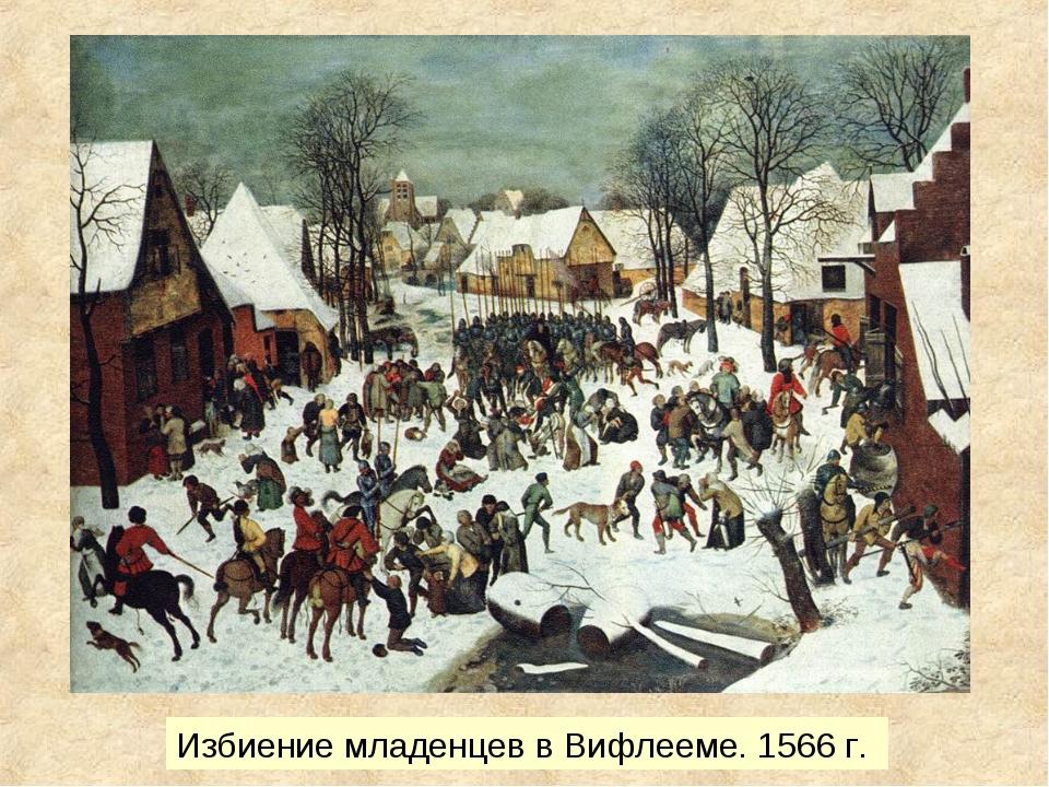 Избиение младенцев в Вифлееме. 1566 г.