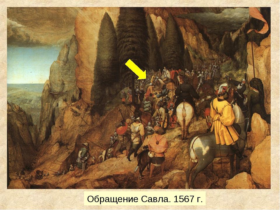 Обращение Савла. 1567 г.