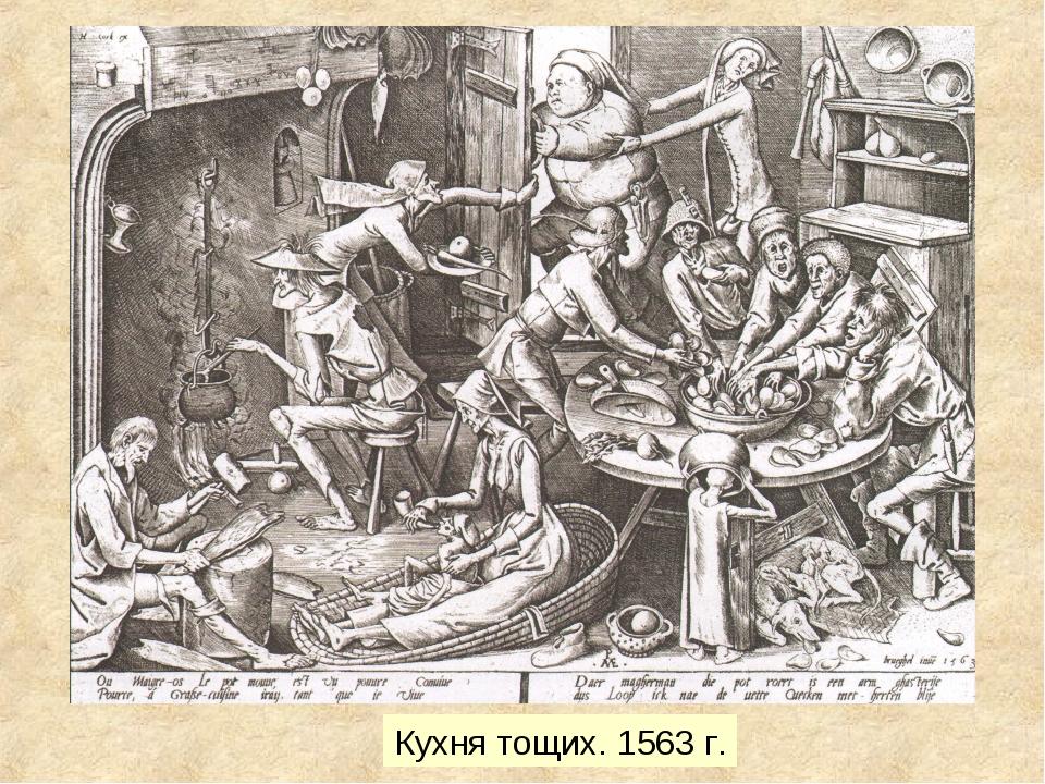 Кухня тощих. 1563 г.