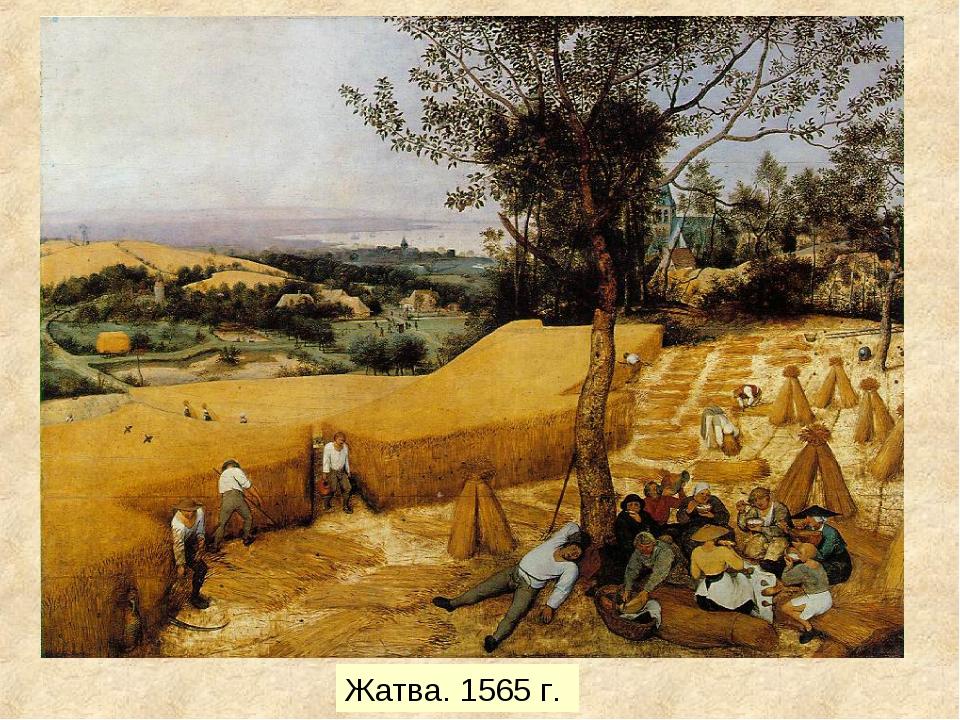 Жатва. 1565 г.