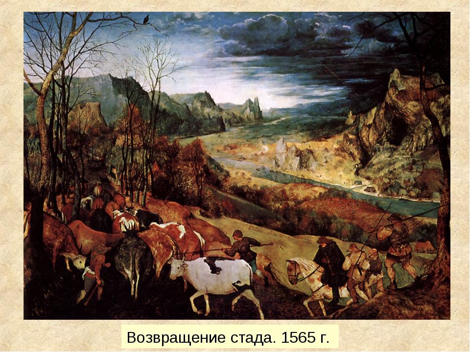 Возвращение стада. 1565 г.