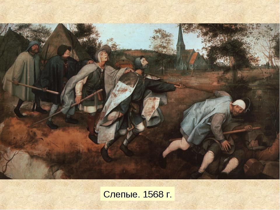 Слепые. 1568 г.