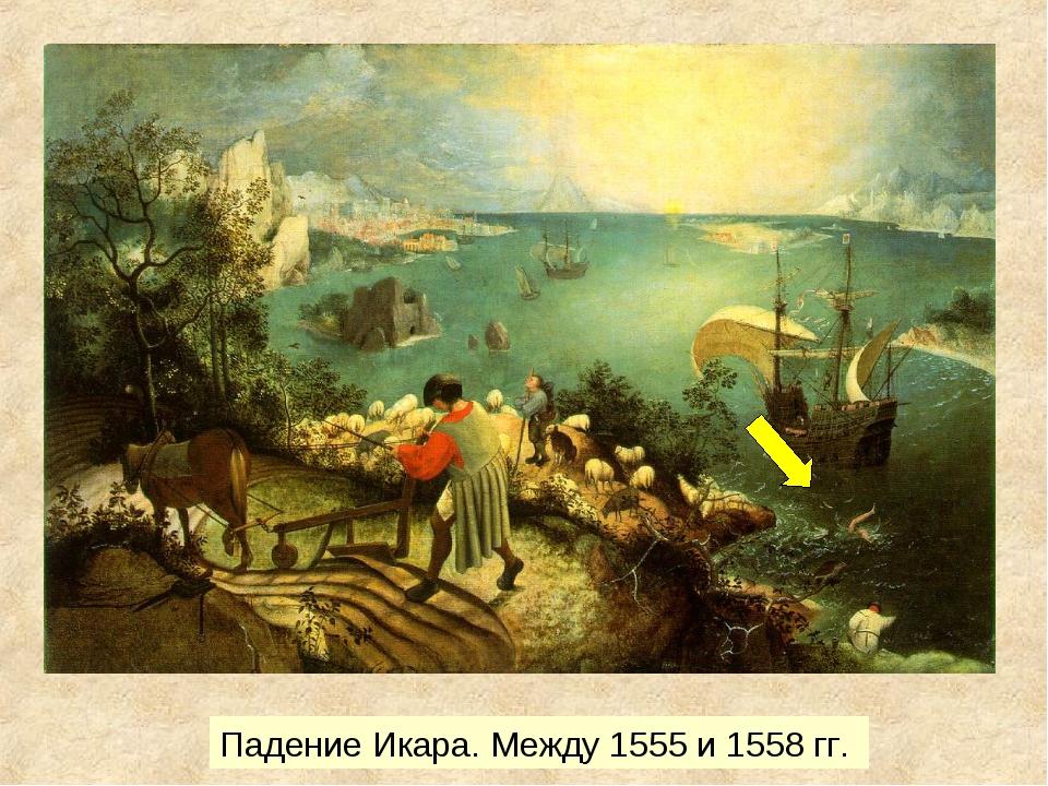 Падение Икара. Между 1555 и 1558 гг.