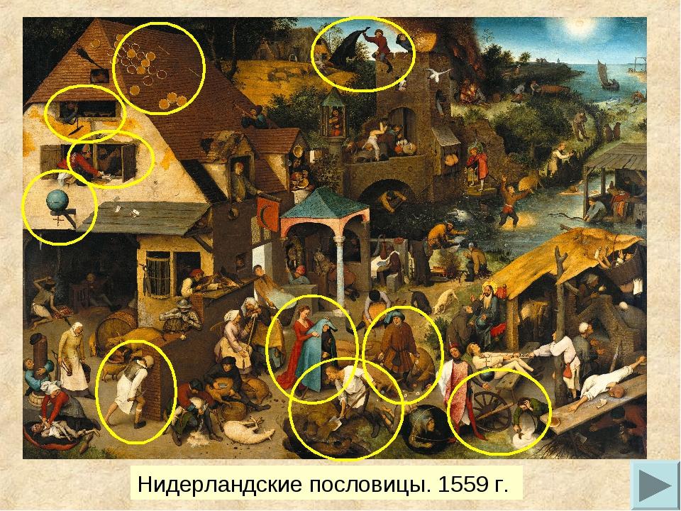 Нидерландские пословицы. 1559 г.