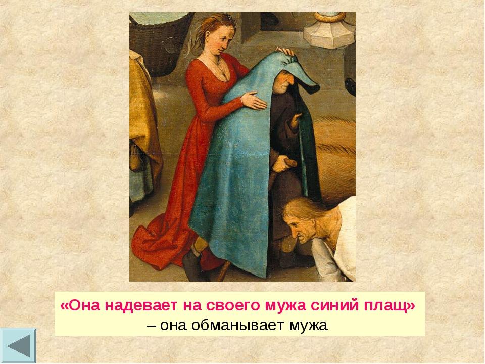 «Она надевает на своего мужа синий плащ» – она обманывает мужа