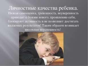 Личностные качества ребенка. Низкая самооценка, тревожность, неуверенность пр