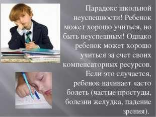 Парадокс школьной неуспешности! Ребенок может хорошо учиться, но быть неуспеш