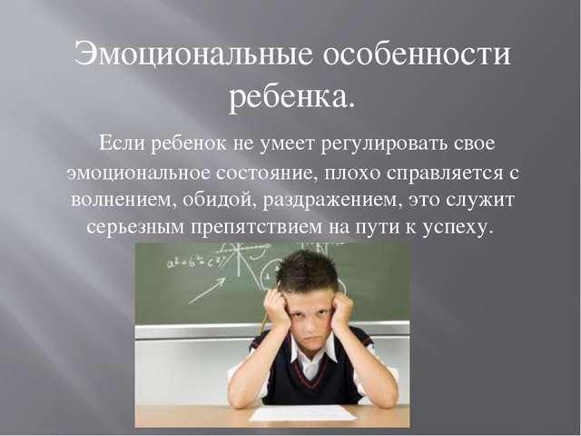 Эмоциональные особенности ребенка. Если ребенок не умеет регулировать свое эм...