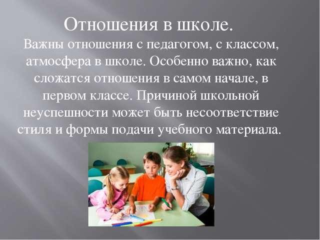 Отношения в школе. Важны отношения с педагогом, с классом, атмосфера в школе....