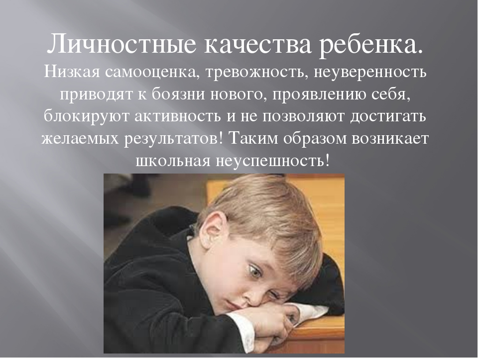 Личностные качества ребенка. Низкая самооценка, тревожность, неуверенность пр...